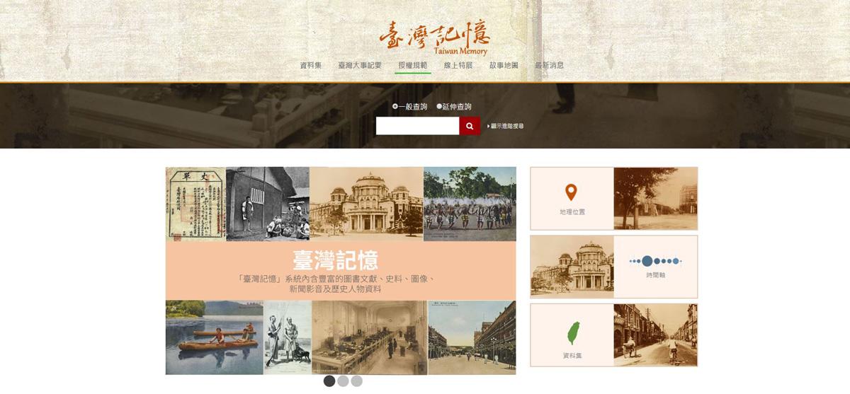 典藏及展示臺灣歷史人文發展軌跡