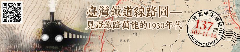 臺灣鐵道線路圖—見證鐵路萬能的1930年代