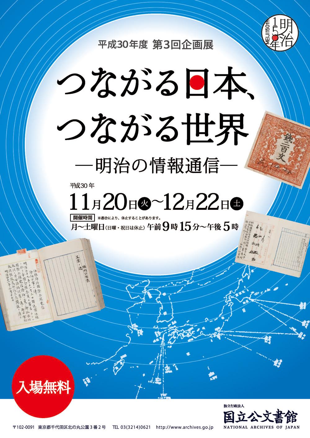 連接日本 連接世界