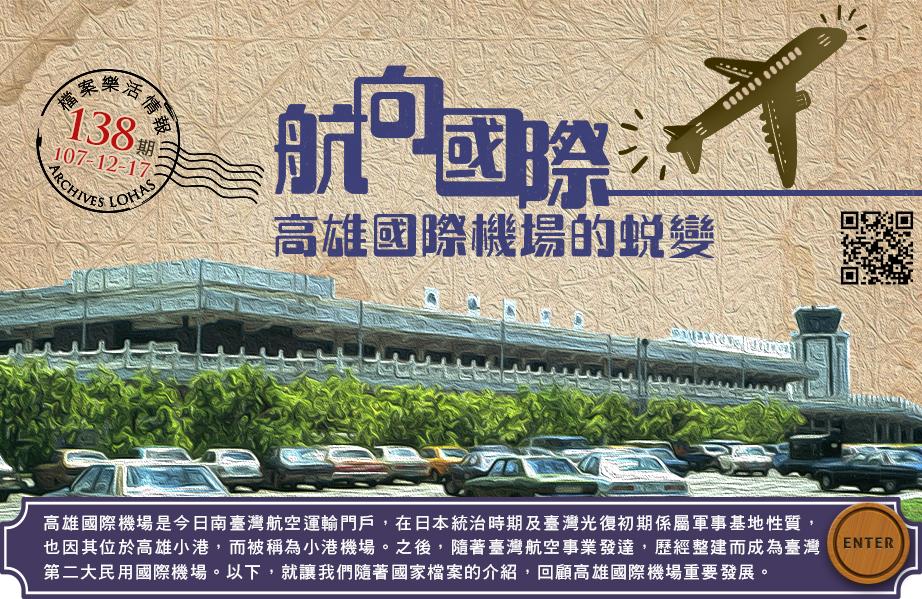 航向國際:高雄國際機場的蛻變