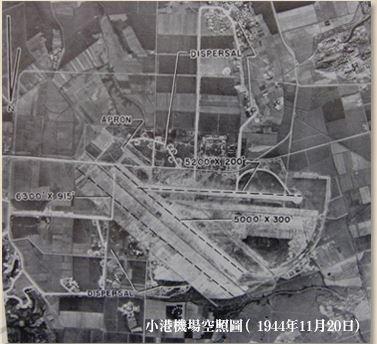 圖1 1944年11月20日小港機場空照圖