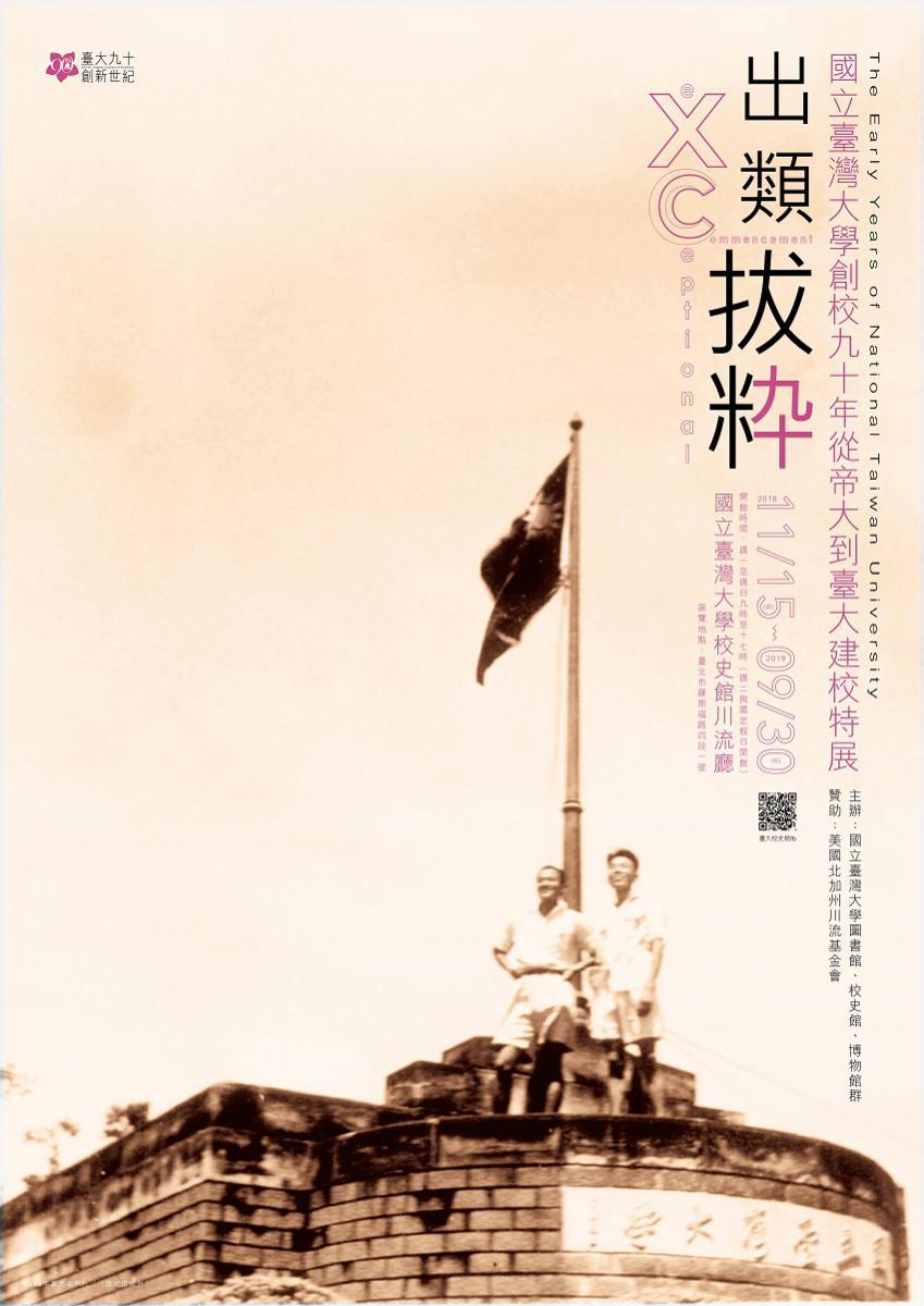 圖片來源:國立臺灣大學圖書館
