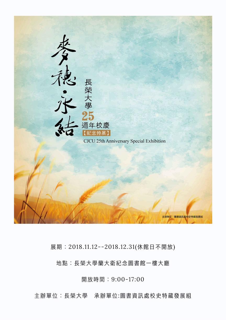 麥穗永結:長榮大學25週年校慶紀念特展