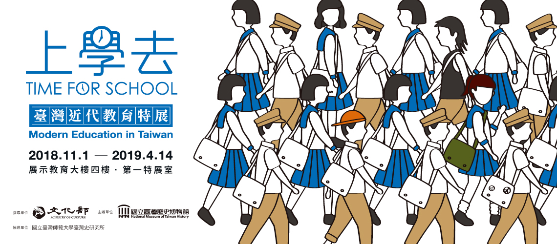 上學去:臺灣近代教育特展