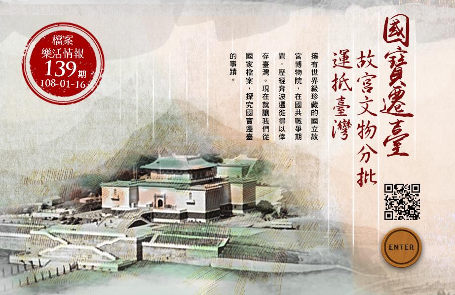 國寶遷臺:故宮文物分批運抵臺灣