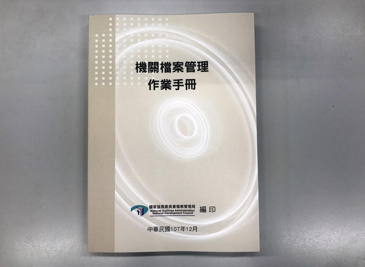 「機關檔案管理作業手冊」修訂頒布