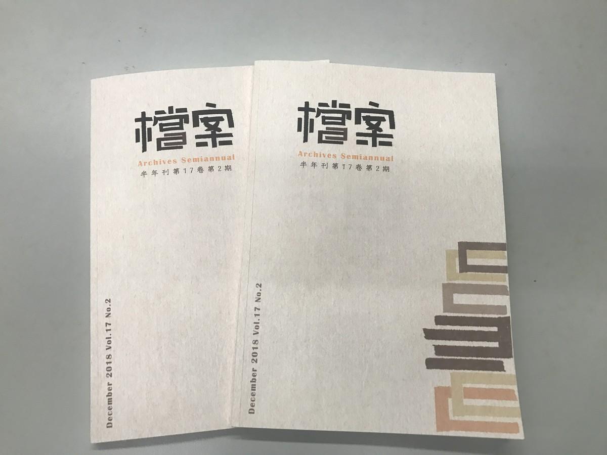 「檔案」半年刊第17卷第2期精采出刊囉!