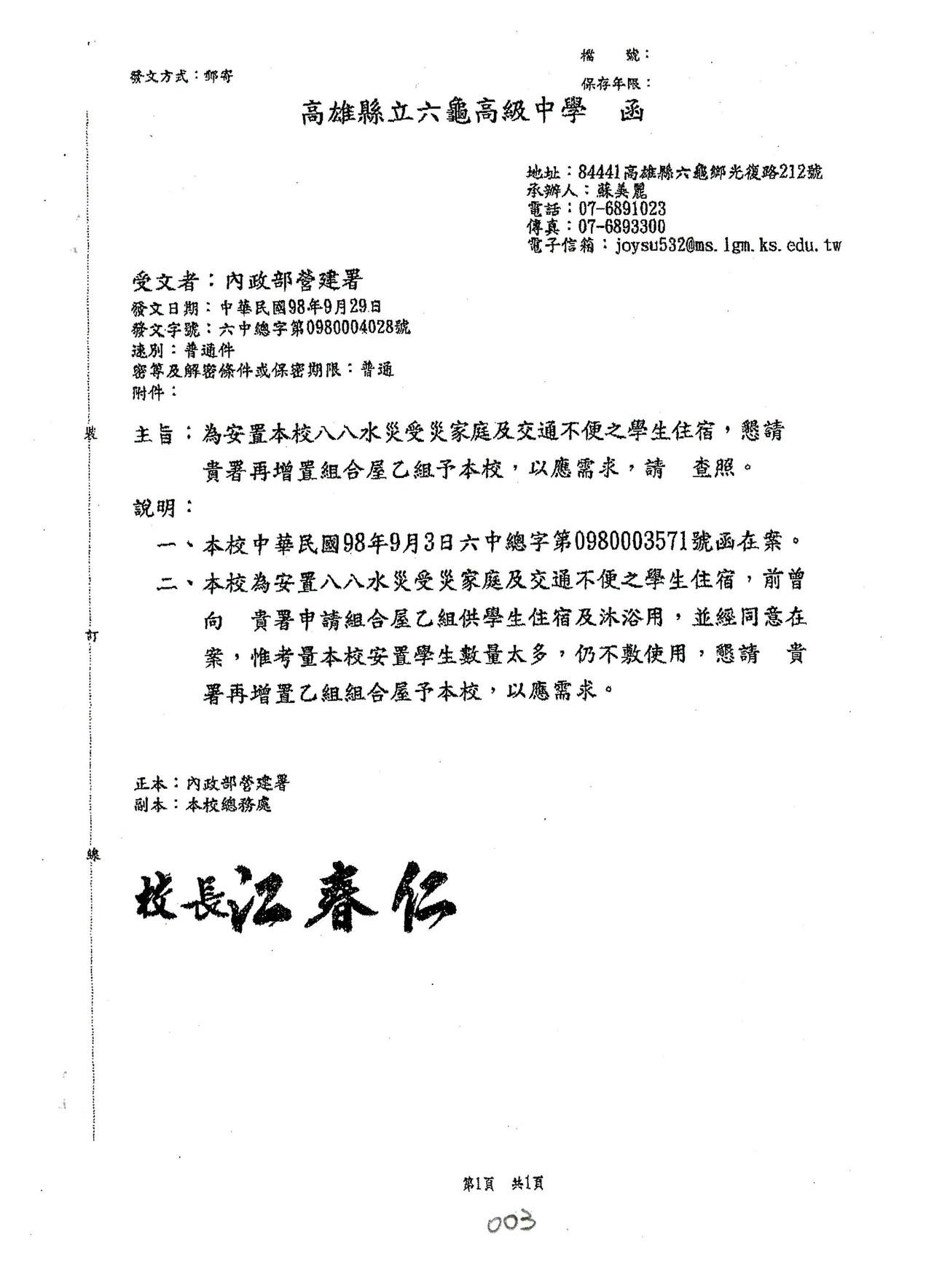 行政院莫拉克颱風災後重建推動委員會檔案歡迎利用!