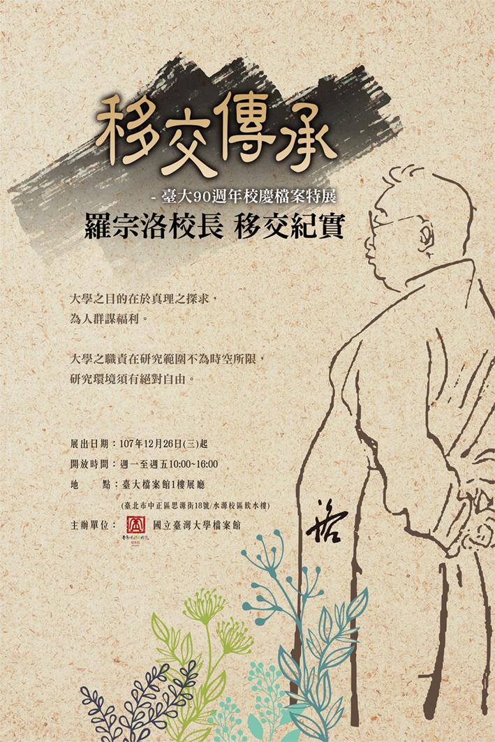移交傳承-臺大90週年檔案特展