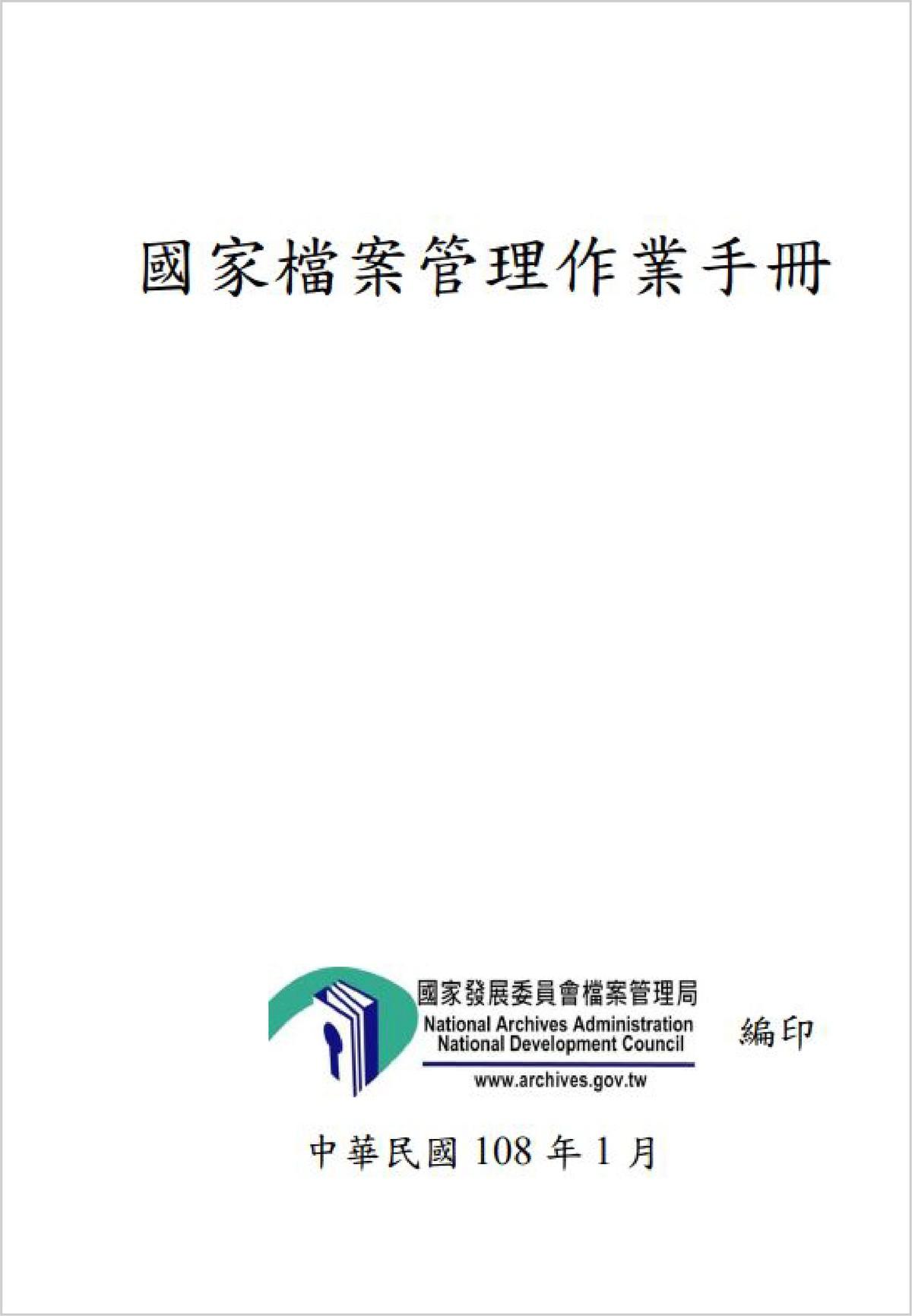 函頒修訂「國家檔案管理作業手冊」