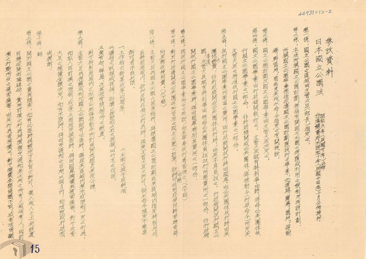 圖1〈國立公園法〉中譯版