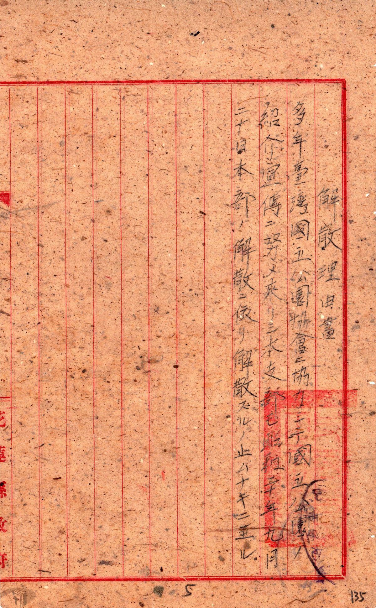 圖5 臺灣國立公園協會花蓮港廳支部解散理由書