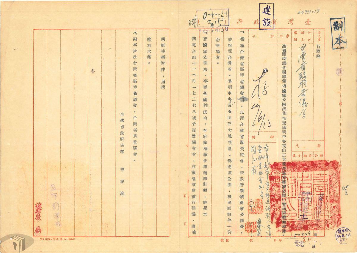 圖6 1955年臺灣省政府回覆制定國家公園法及設立國家公園之提議
