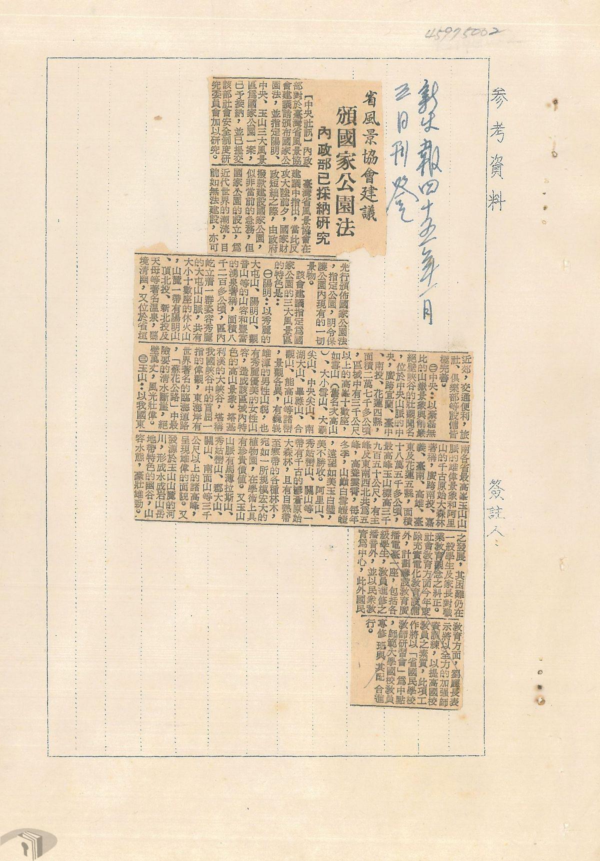 圖7 1956年1月3日新生報報導