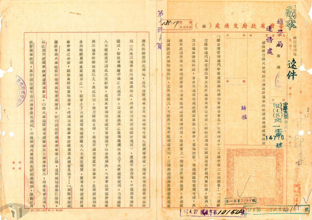 圖4 臺南火車站前廣場交通情形