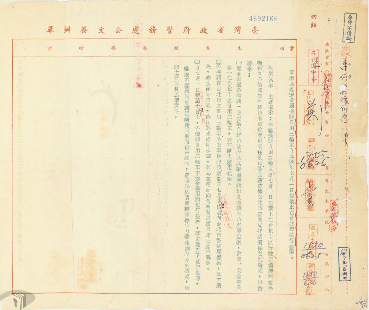 圖6 規定省屬機關自用三輪車自54年7月1日起禁止在台北市區行駛案