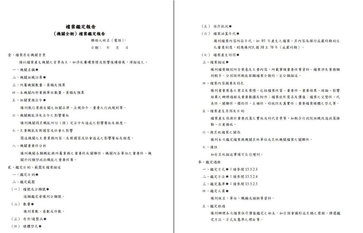 圖3 檔案鑑定報告參考格式