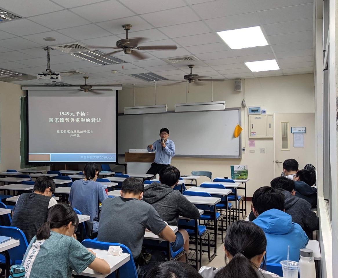 國家檔案融入教學與論文研究活動集錦