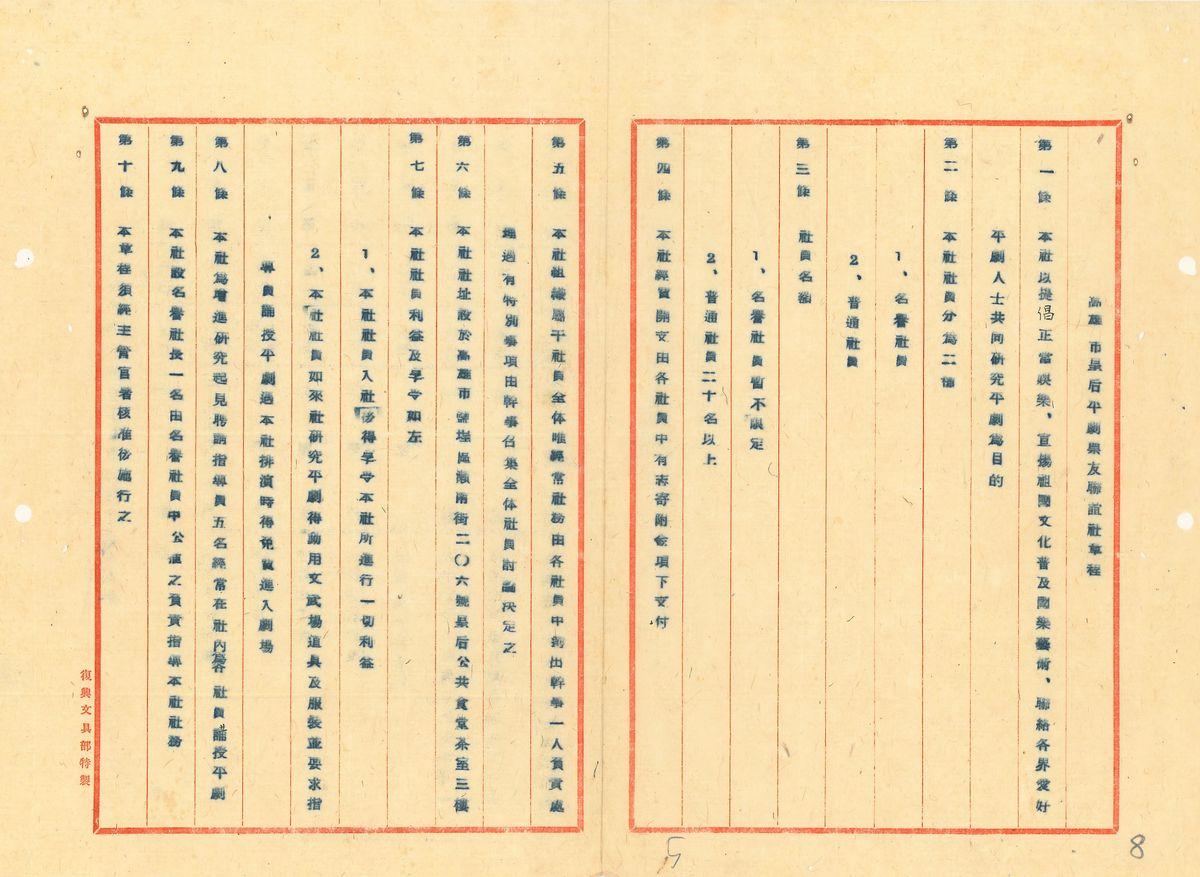 國家檔案典藏新訊