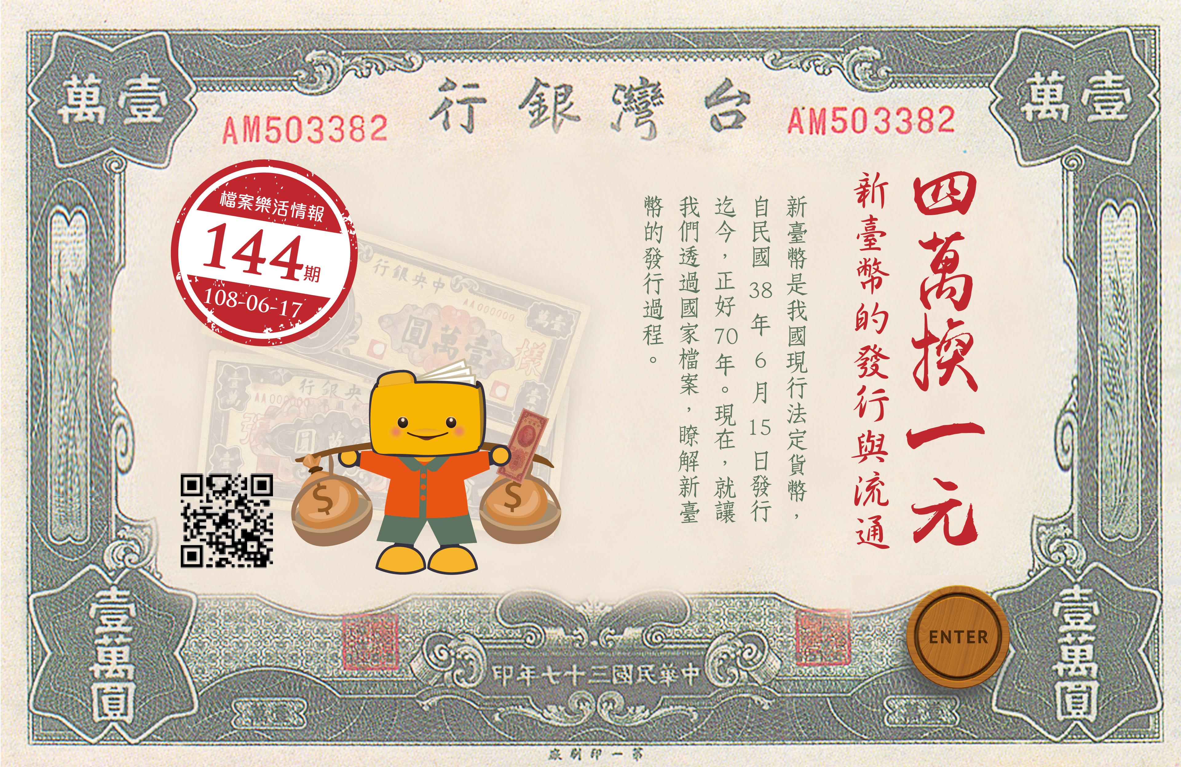 4萬換1元:新臺幣的發行與流通