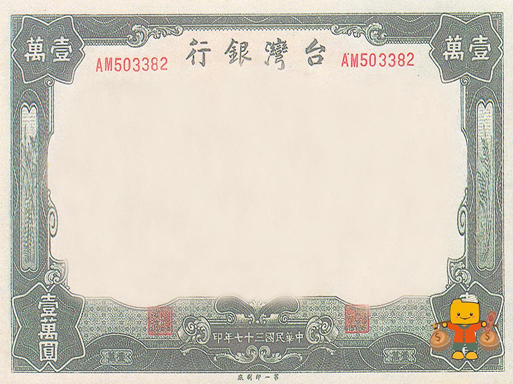 四萬換一元:新臺幣的發行與流通桌布檔案
