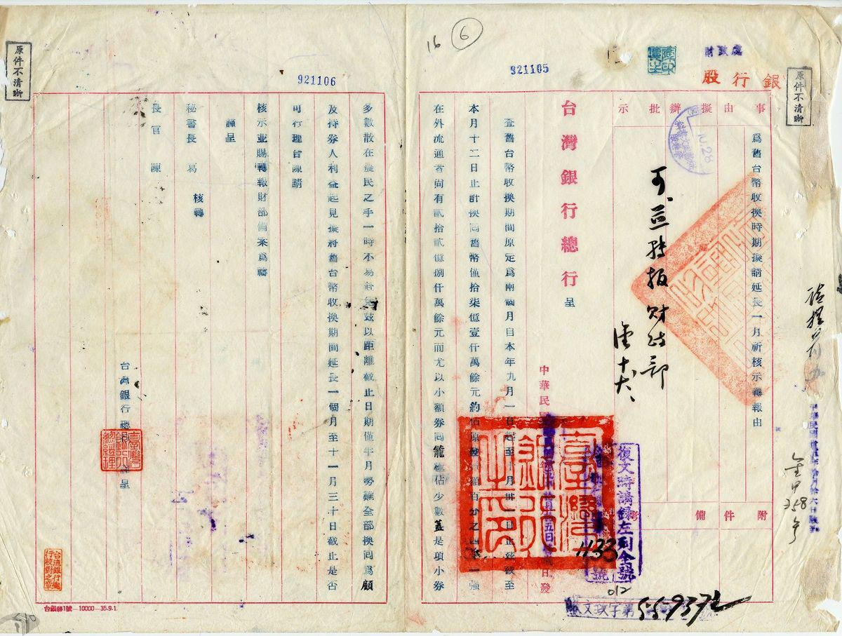 圖1 舊臺幣(臺灣銀行券)收換時期延長一月