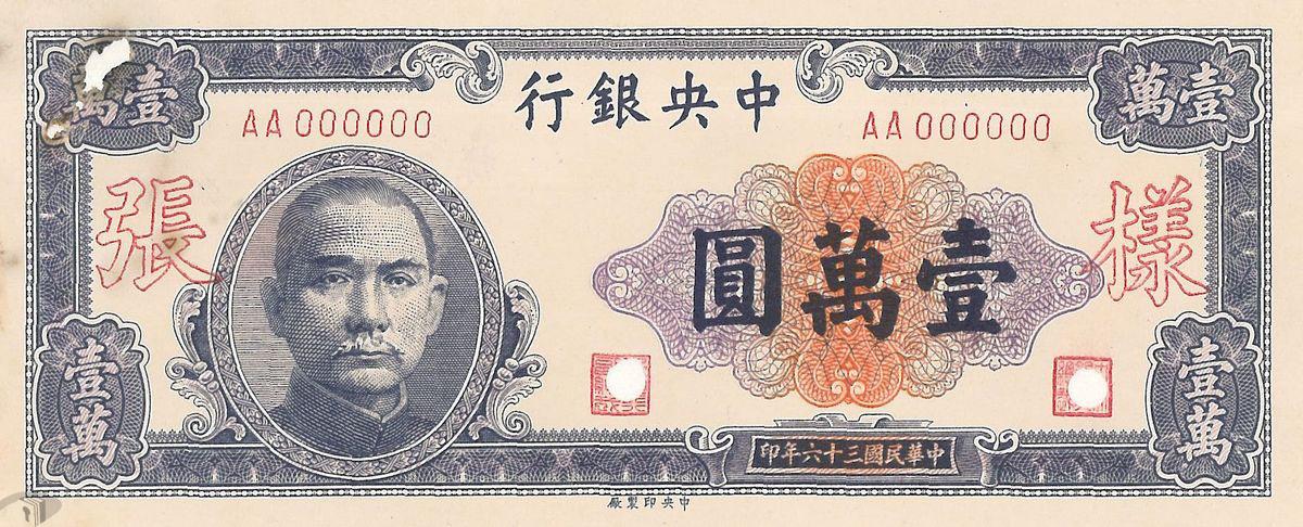 圖2 法幣壹萬元樣張