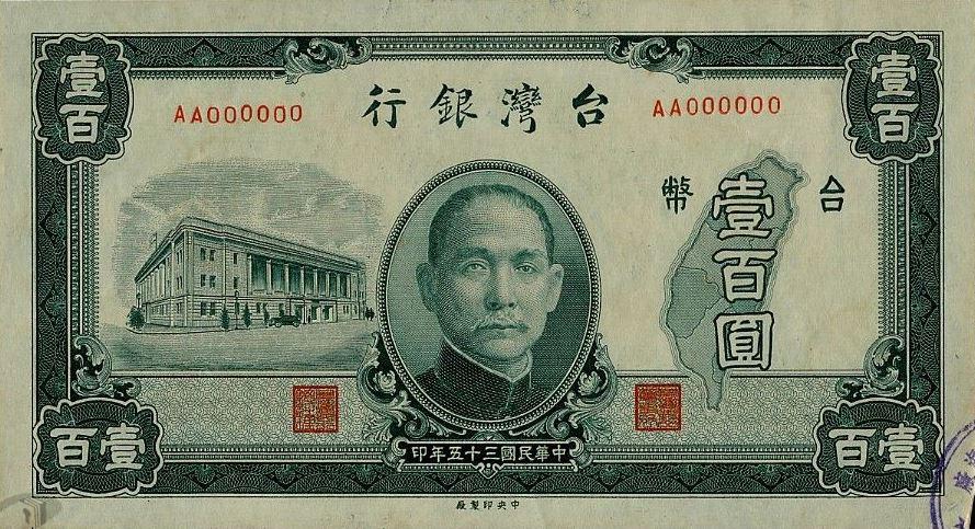 圖5 舊臺幣100元樣張