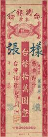 圖6 臺幣10萬元定期本票樣張