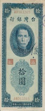 圖10 新臺幣偽鈔十元券