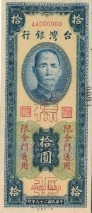 圖13 限金門通用新台幣十元樣張