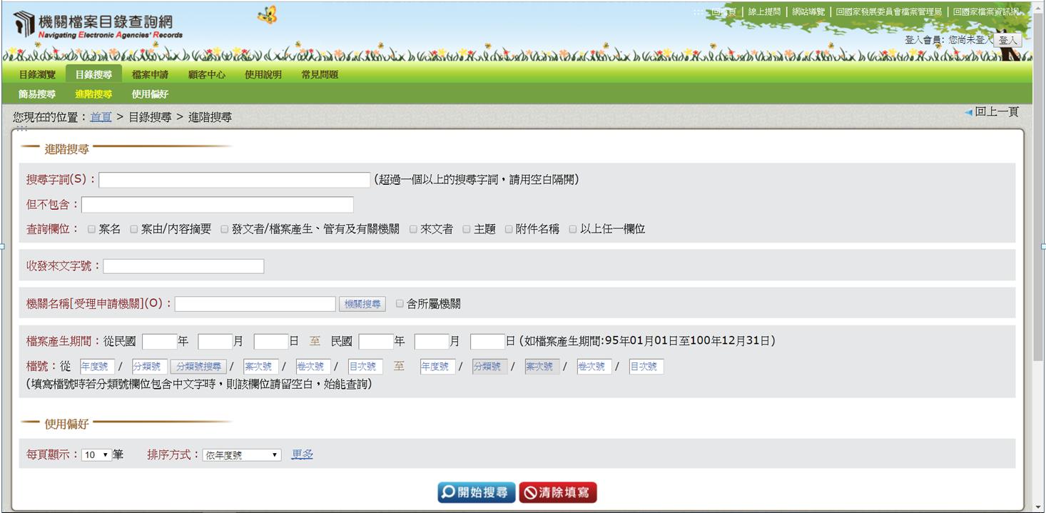 圖1 機關檔案目錄查詢網畫面