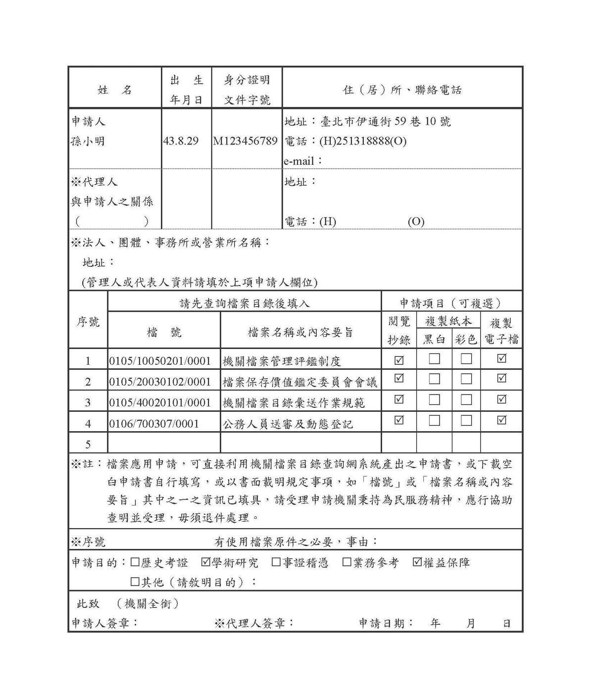 圖2 檔案應用申請書(參考範例)