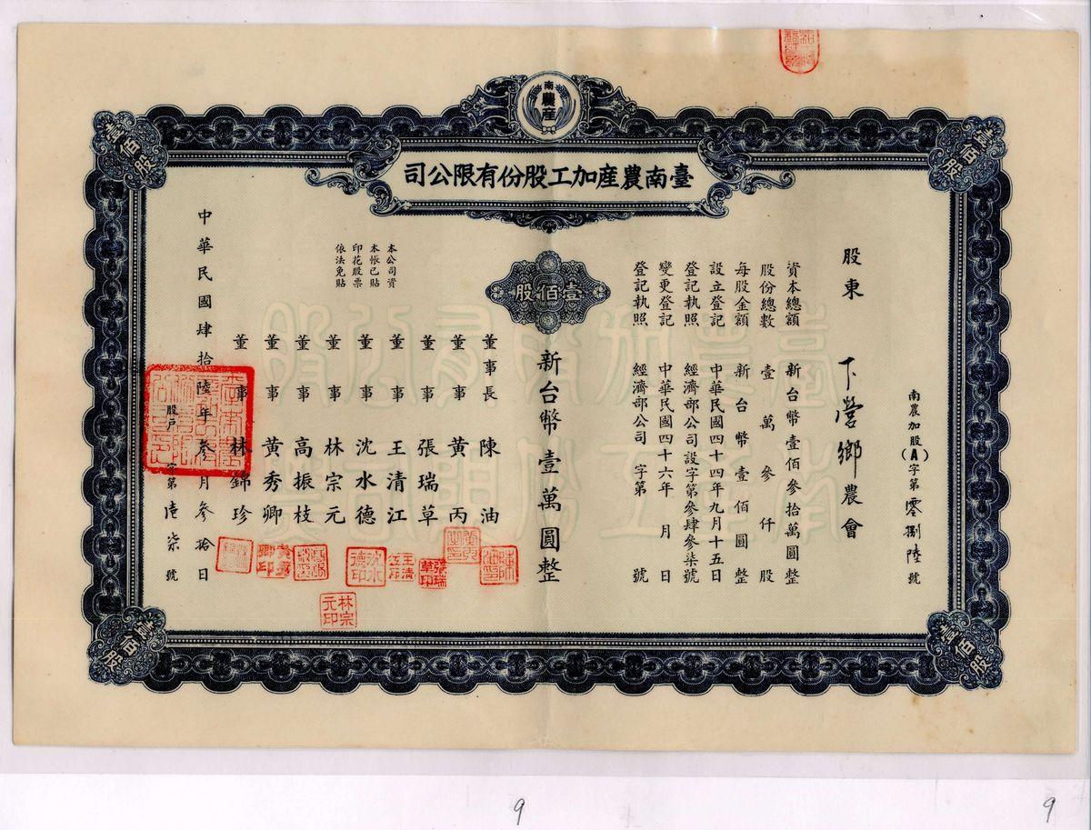 臺南市下營區農會檔案歡迎利用!