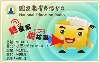 來聽廣播!板塊擠壓的地質—色彩繽紛的〈臺灣地質圖〉
