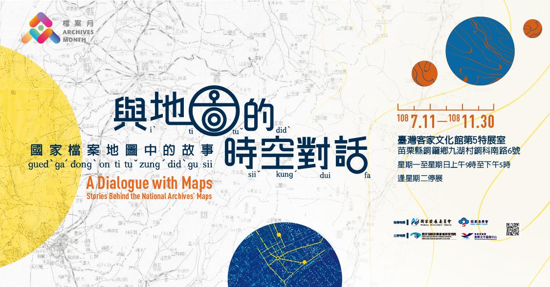 「與地圖的時空對話─國家檔案地圖中的故事」特展移師臺灣客家苗栗文化館!