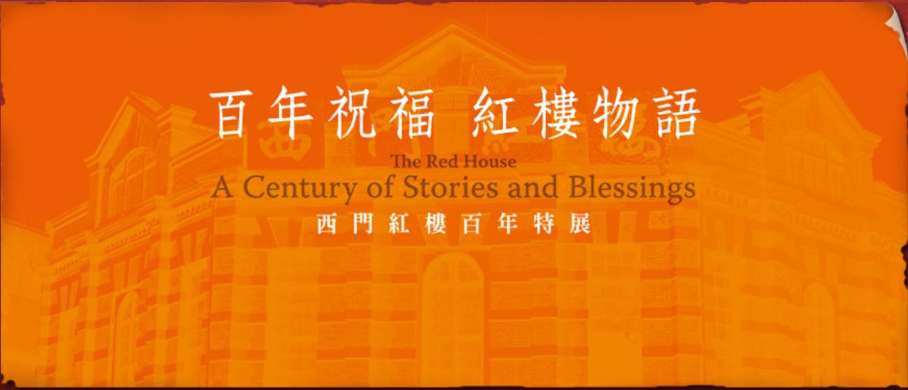 西門紅樓百年特展