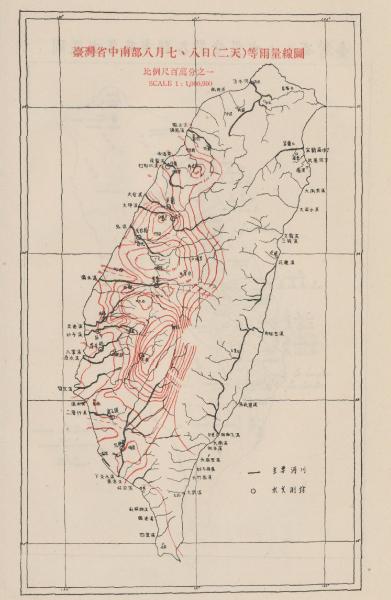 圖1 臺灣省中南部48年8月7、8日等雨量線圖