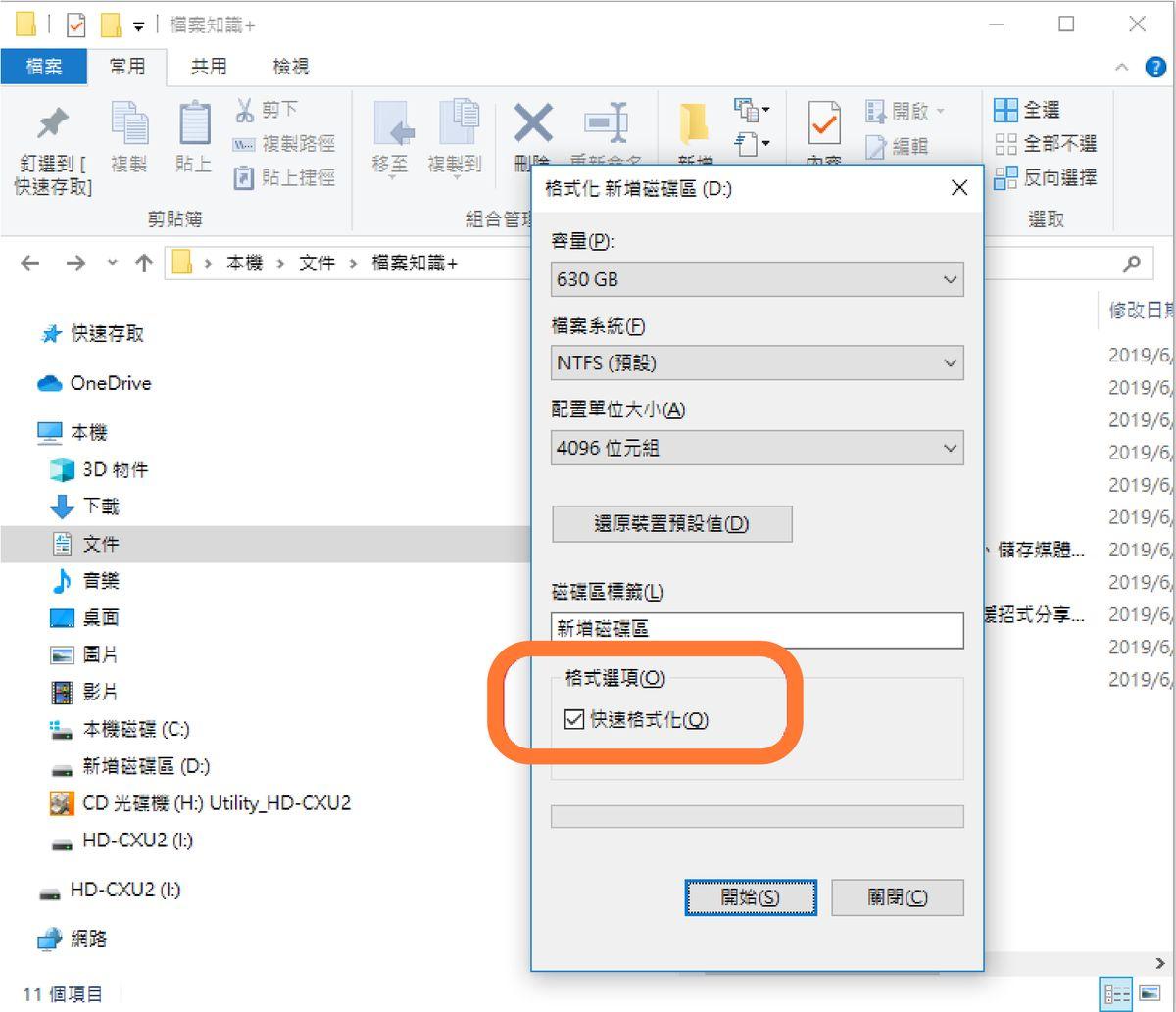 圖2 Windows預設的快速格式化操作介面