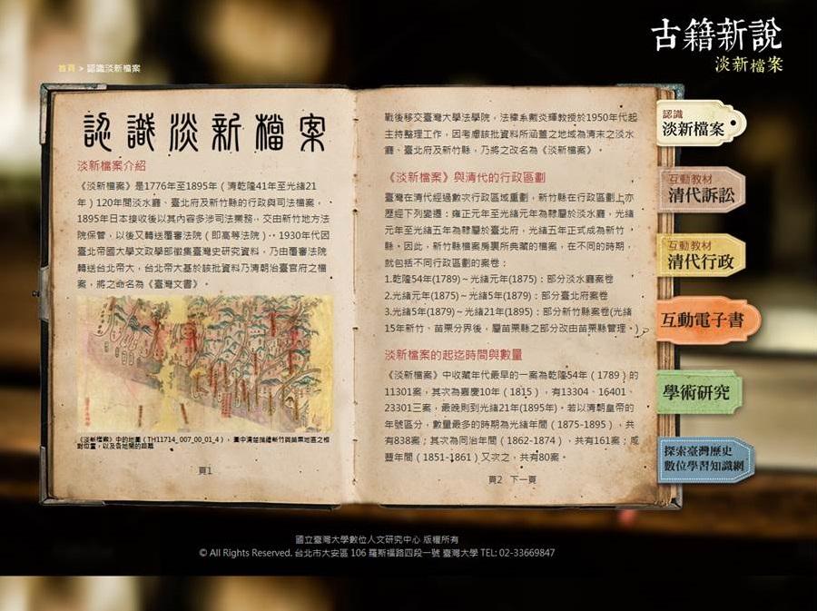 淡新檔案:古籍新說 探索清代社會生活實態