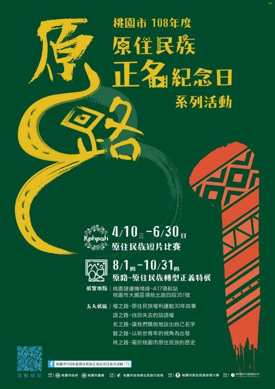 原路:臺灣原住民族轉型正義特展