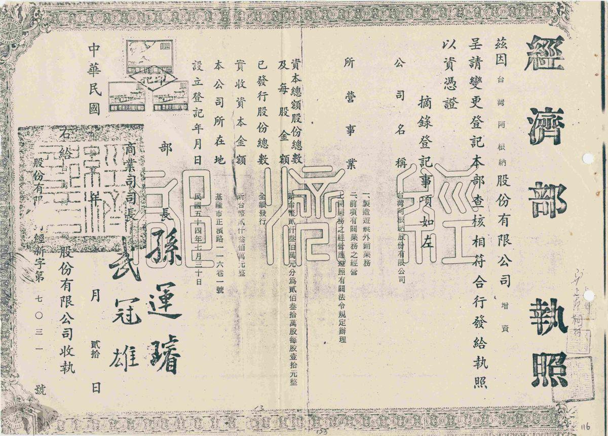 圖7 臺灣阿根納股份有限公司執照
