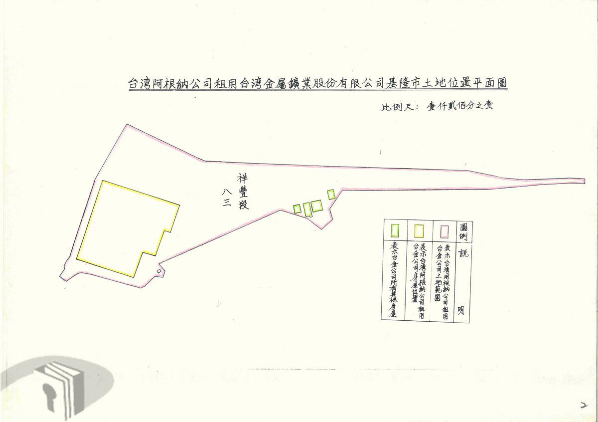 圖8 阿根納公司租用臺金公司土地平面圖