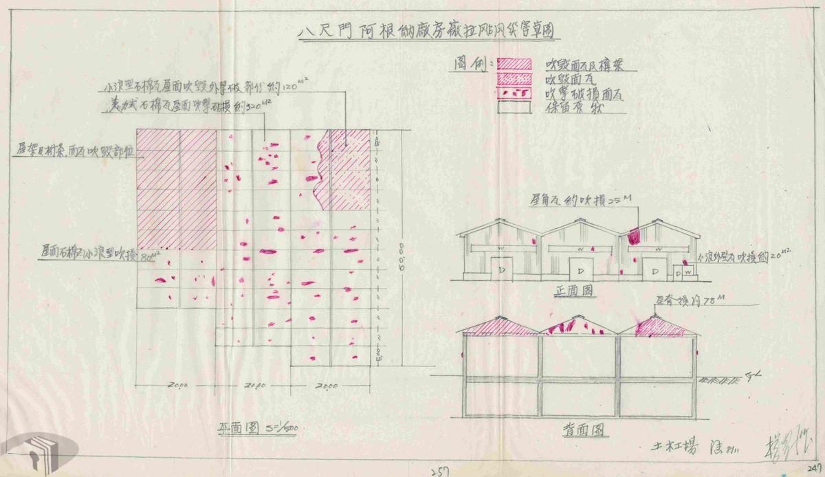 圖14 阿根納廠房遭薇拉颱風破壞草圖