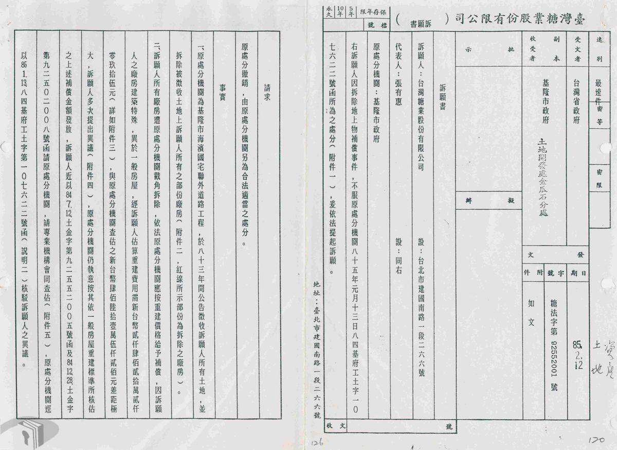 圖16 基隆市政府函請臺金公司收回土地