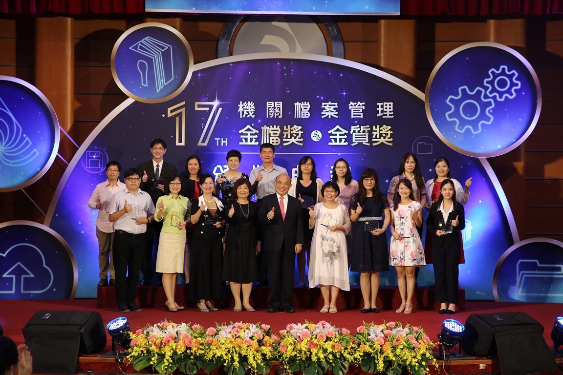 第17屆機關檔案管理金檔獎暨金質獎頒獎典禮