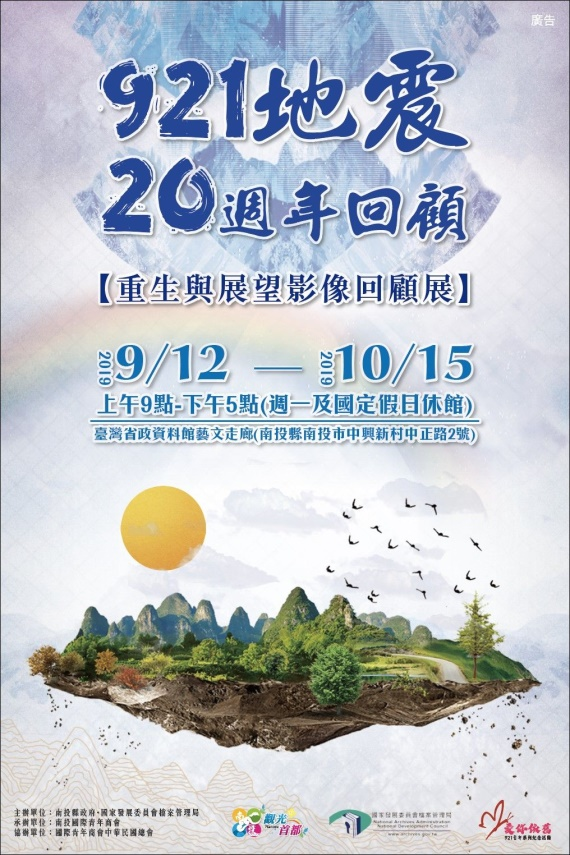 「921地震20週年回顧」重生與展望影像回顧展,即將在臺灣省政資料館展出