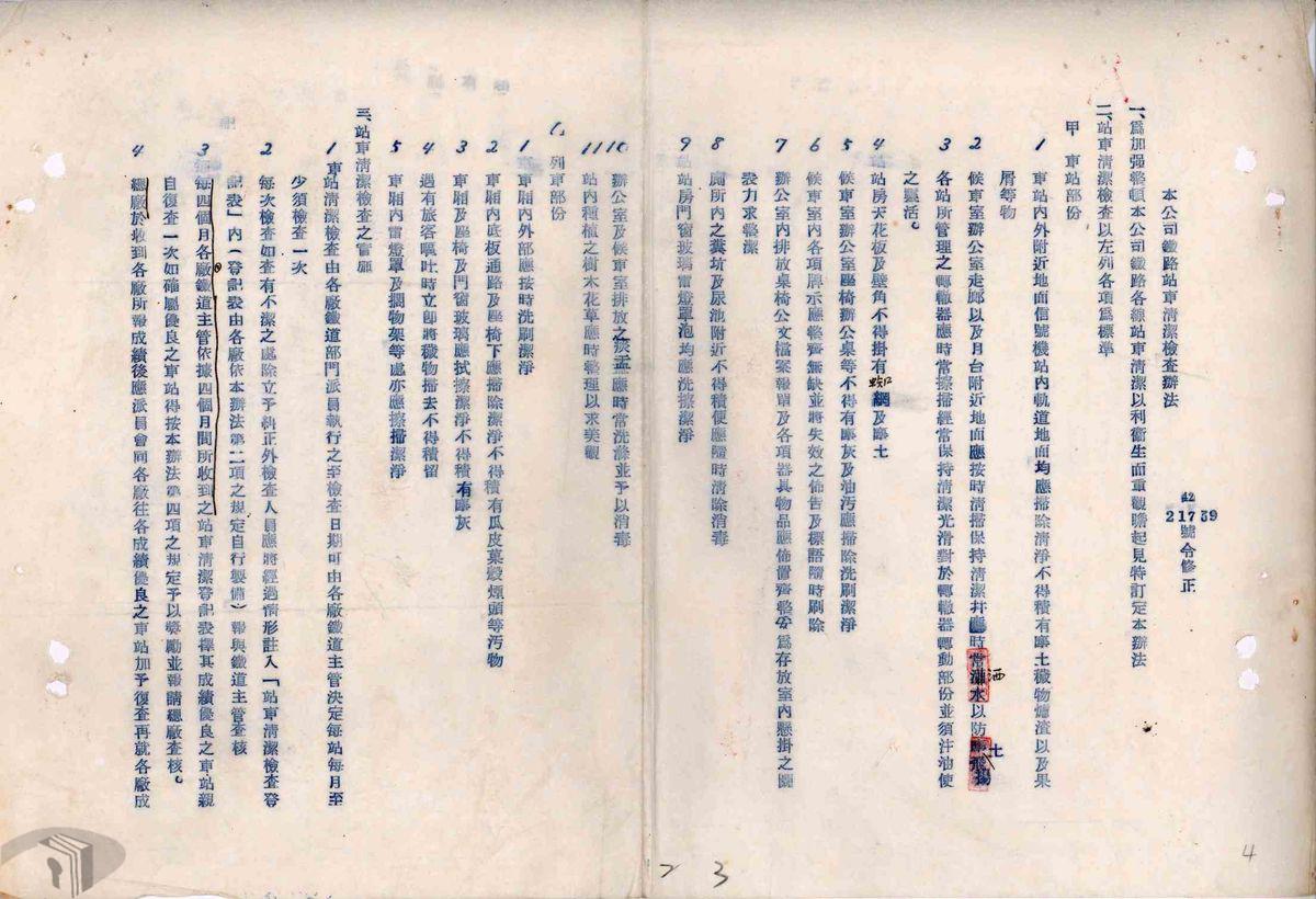 圖12 臺糖業公司鐵路站車清潔檢查辦法