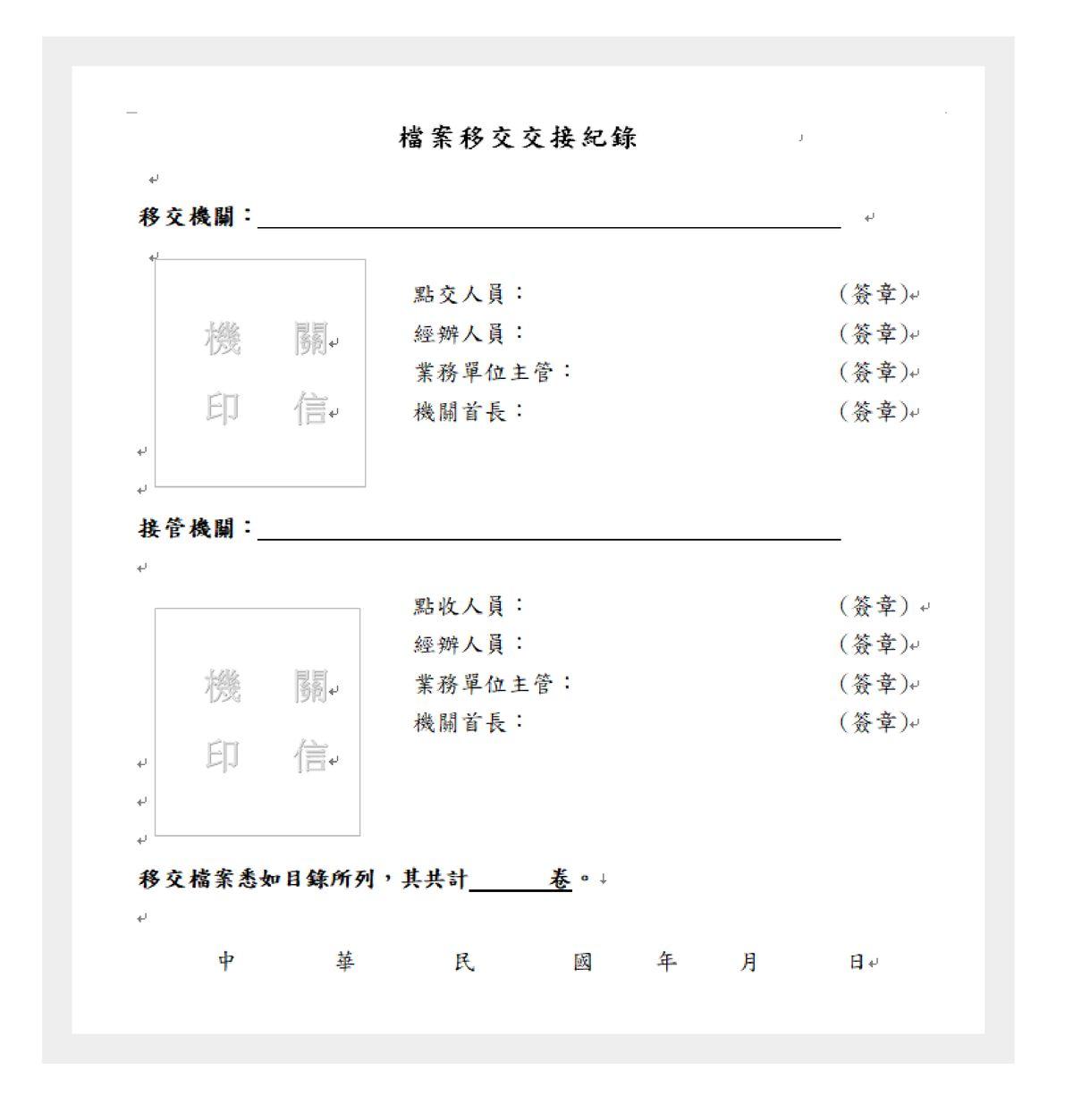 圖2 檔案移交交接紀錄(參考格式)