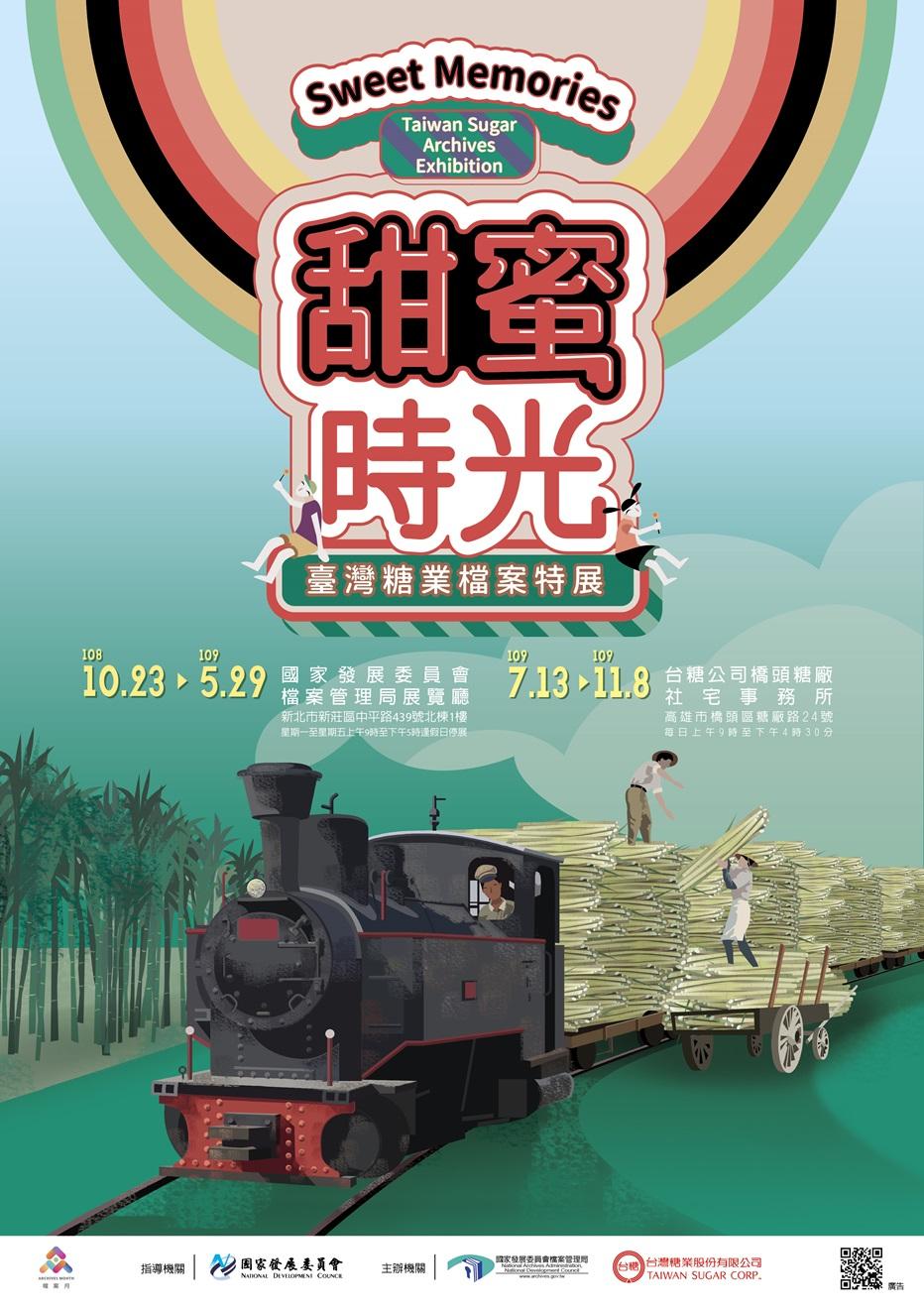 「甜蜜時光—臺灣糖業檔案特展」即將於10月23日登場